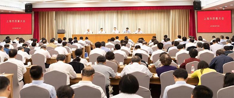2018年上海市质量大会隆重召开,化建协会受邀参会并作经验交流发言